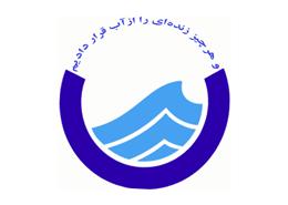 شرکت مهندسی آب تهران